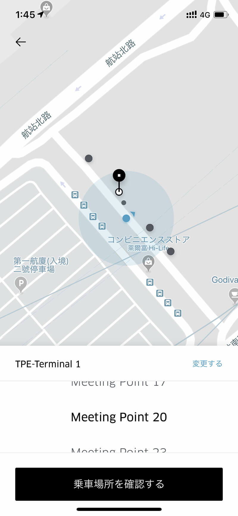 Uberの乗車場所はMeeting Pointを指定