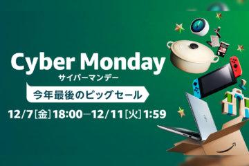 Amazon Cyber Monday(サイバーマンデー)でおトクに買い物するためにやっておくべき事