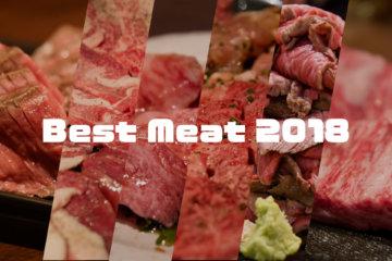 2018年に食べて美味しかった肉まとめ