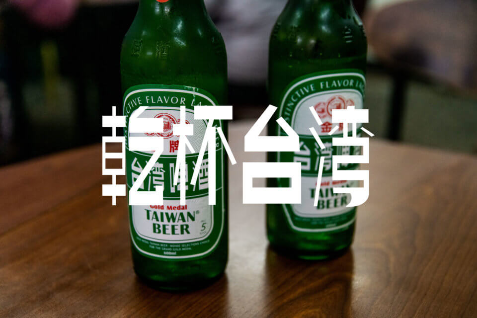 #乾杯台湾 その2 台湾の朝食と中国茶と迪化街