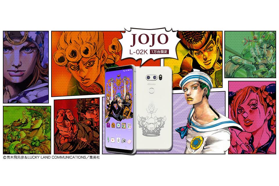 機種変更でも一括648円なジョジョスマホ「JOJO L-02K」をポチりました。月額料金はこんな感じ