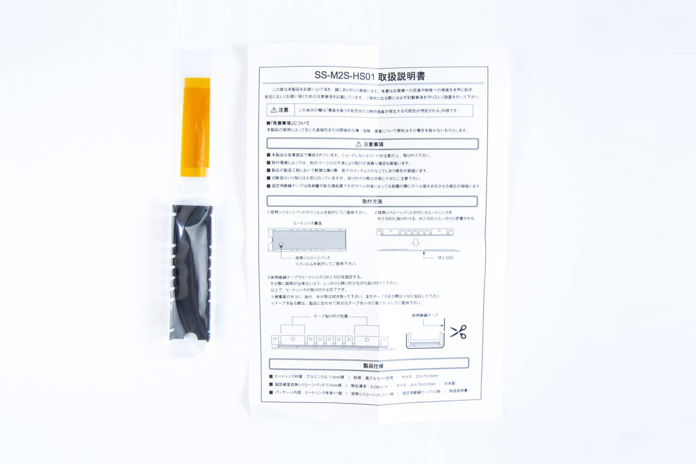 長尾製作所 M.2 SSD用ヒートシンク SS-M2S-HS01 同梱物