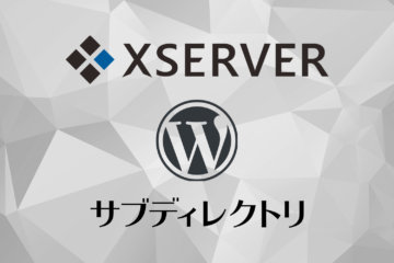 エックスサーバーでサブディレクトリにWordPressをインストールする方法