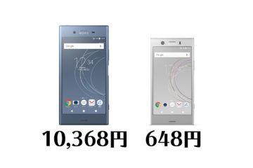 【2月8日から】ドコモ、Xperia XZ1を一括10,368円、Xperia XZ1 Compactを一括648円に値下げ