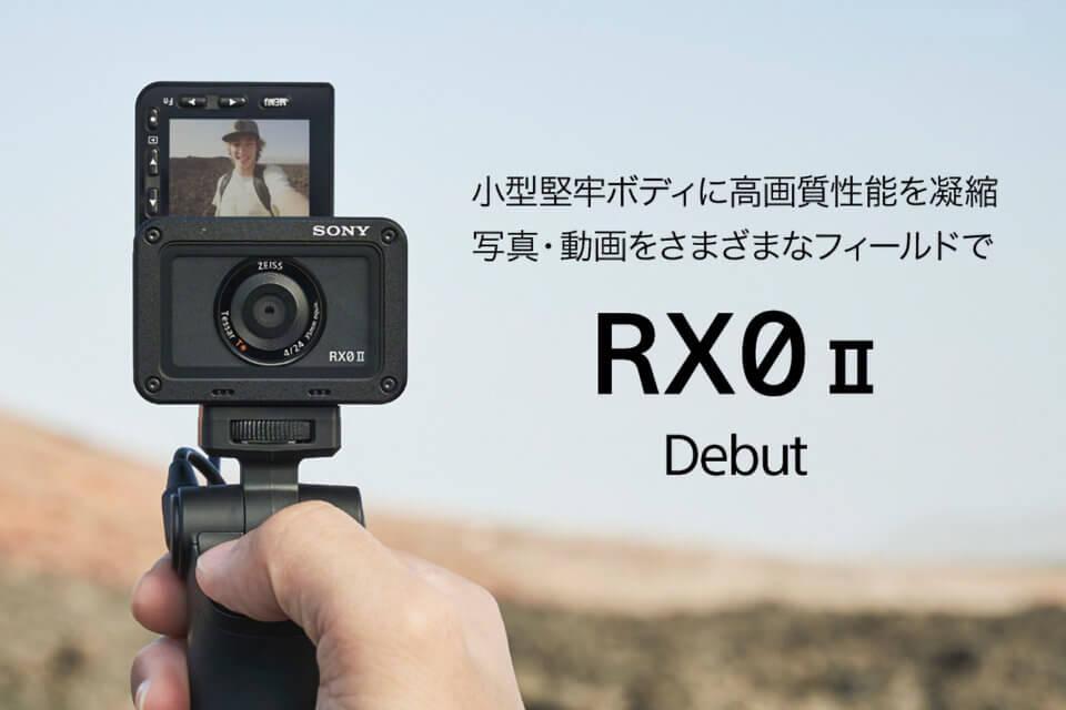 ソニー「RX0 II」を発表!手ブレ補正、チルト液晶、4K動画対応で超進化してきてヤバイ