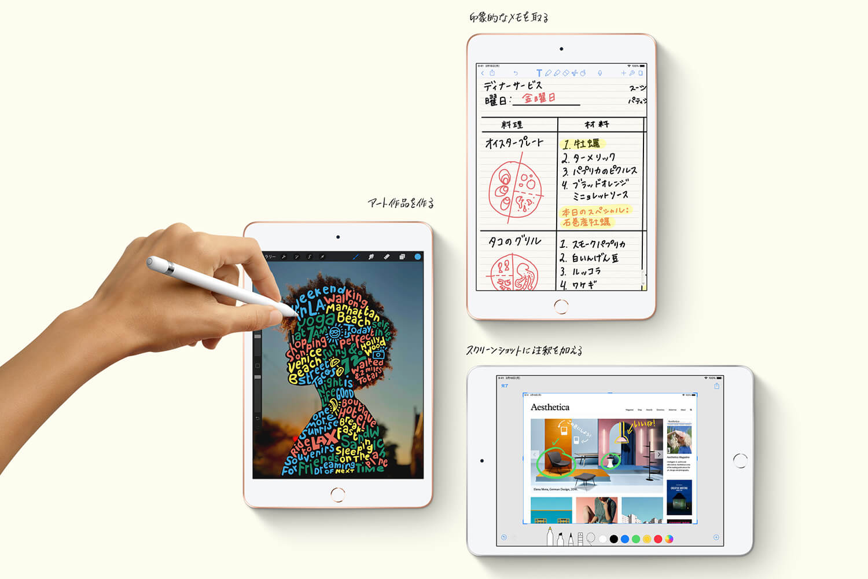 新型 iPad mini 、 iPad Air 発表!A12 Bionicチップ搭載で旧世代Apple Pencilに対応
