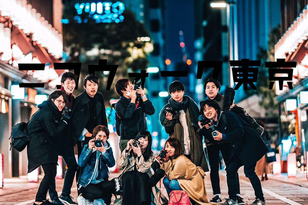 Nikonユーザーしかいない #ニコウォーク東京 がガチ勢ばっかで超楽しかった