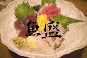 新宿三丁目駅直結でサクッと美味しい海鮮料理を楽しめる「魚盛」【PR】