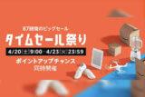 Amazonタイムセール祭りは4/20 9:00~4/23 23:59まで!お得に買物する方法と気になる商品