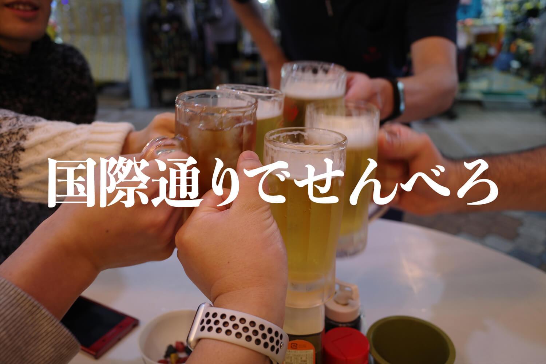 沖縄 国際通りで「せんべろ五軒チャレンジ」