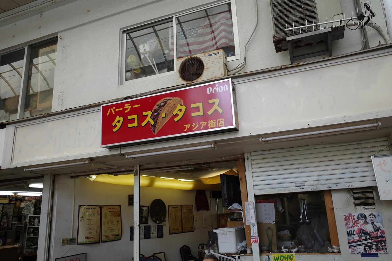沖縄 国際通り せんべろ パーラー タコス・タコス