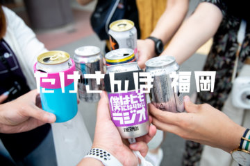 #たけさんぽ福岡 は天候とアルコールに恵まれて最高でした