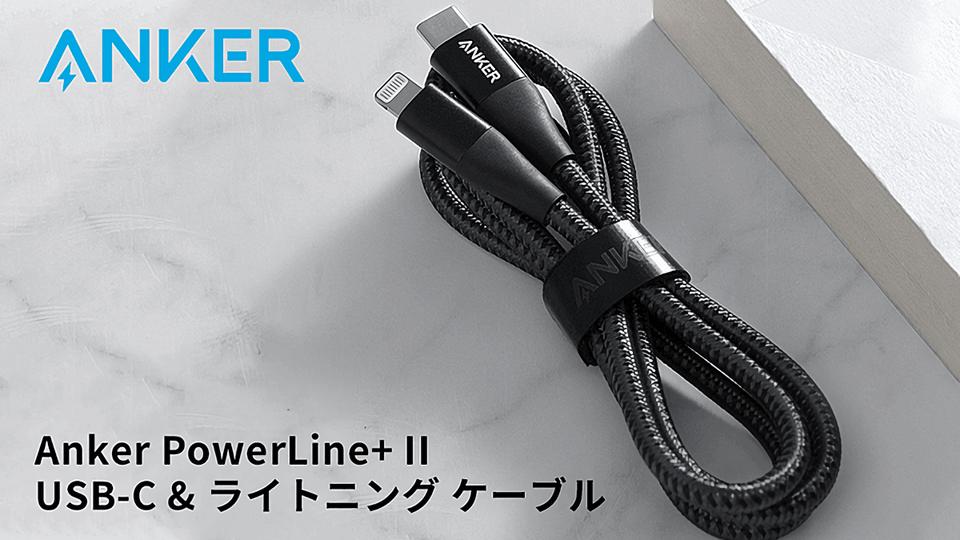 Anker、USB PD対応で高耐久な「Anker PowerLine+ II USB-C & ライトニング ケーブル」を発売