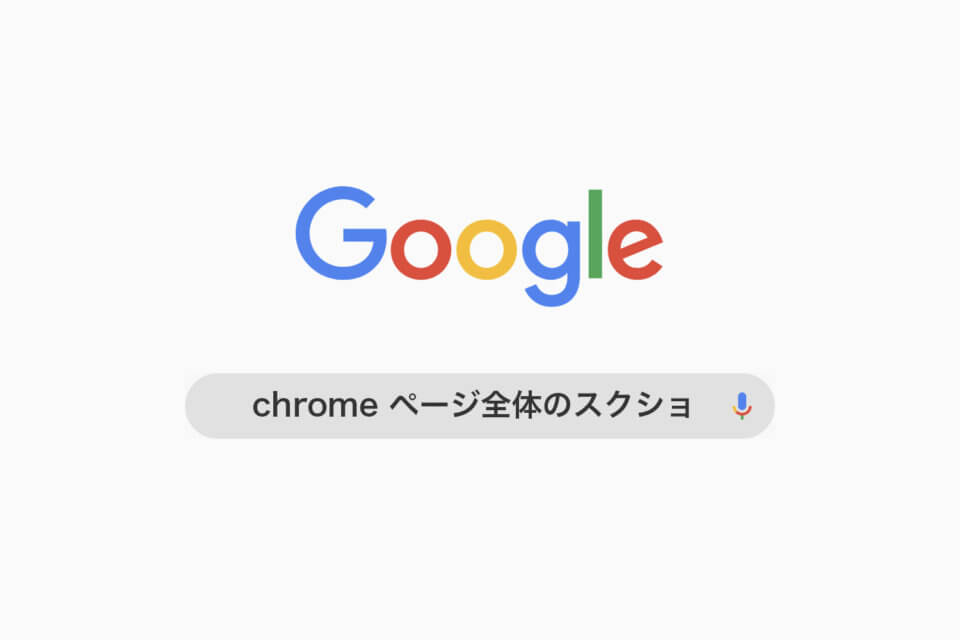 ChromeでWebページ全体のスクショを撮る方法