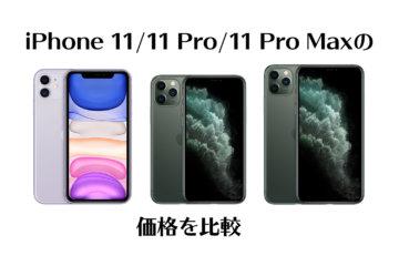 iPhone 11 / 11 Pro / 11 Pro Maxの価格をApple・ドコモ・au・ソフトバンクで比較