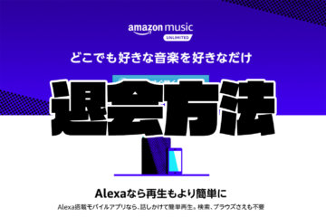Amazon Music Unlimited 退会方法