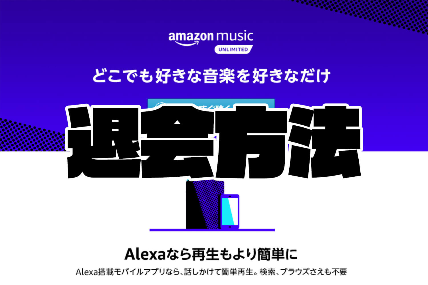 Amazon Music Unlimitedの退会方法