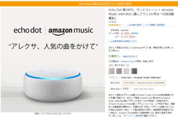 Echo Dot+Amazon Music Unlimited 1ヶ月分が999円、Echoが4,980円!Amazonのスマートスピーカーが大特価で販売中