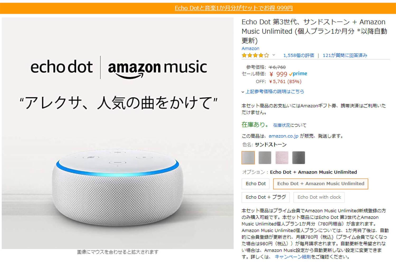 Echo Dotが5,980円→999円、Echoが11,340円→4,980円!Amazonのスマートスピーカーが大特価で販売中