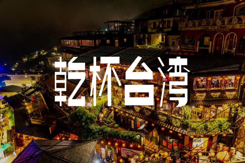 #乾杯台湾 その3 九份