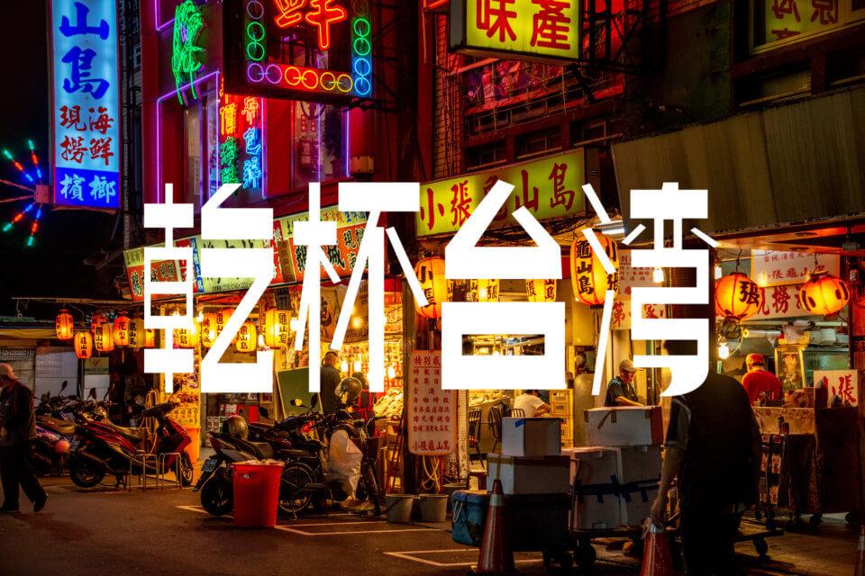 #乾杯台湾 その5 魯肉飯と夜市のヘンテコ日本語熱炒