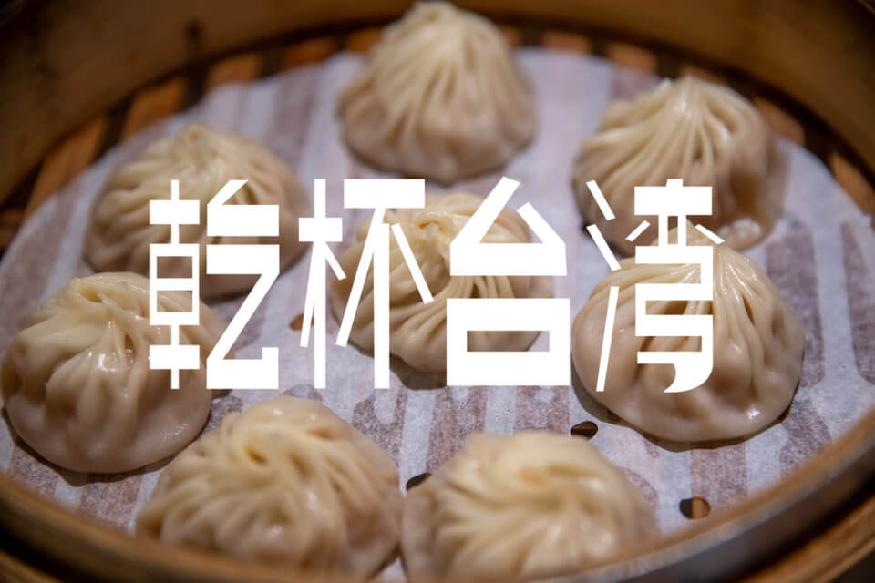 #乾杯台湾 その6 小籠包とガチョウ肉