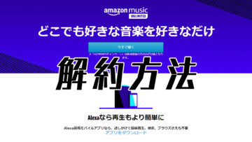 Amazon Music Unlimited 解約