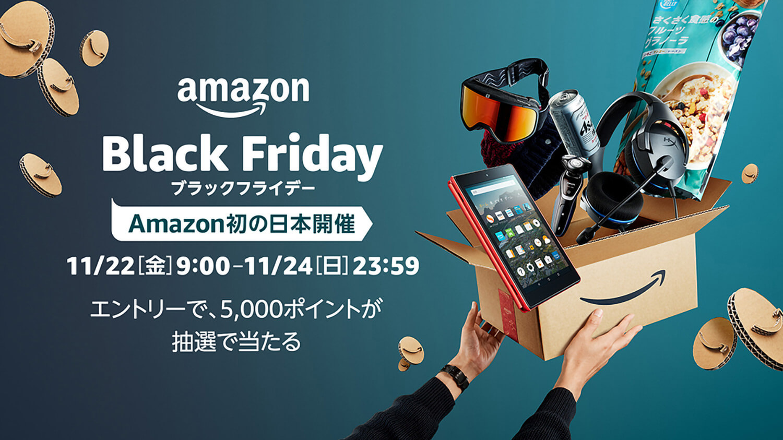 Amazon Black Friday セールがスタート!お得に買物する方法と気になる商品を紹介します