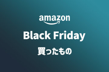 Amazon Black Fridayセールで買ったもの