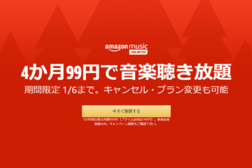 Amazon Music Unlimited 99円