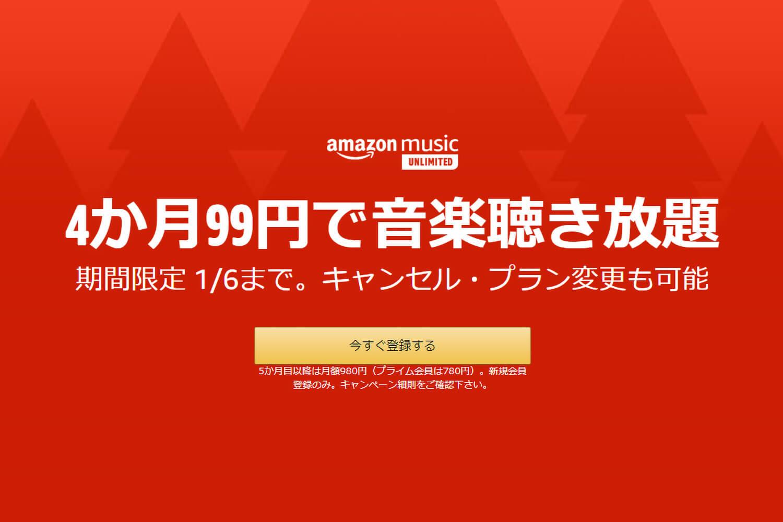 Amazon Music Unlimitedが4ヶ月間99円で利用可能なキャンペーンを実施中