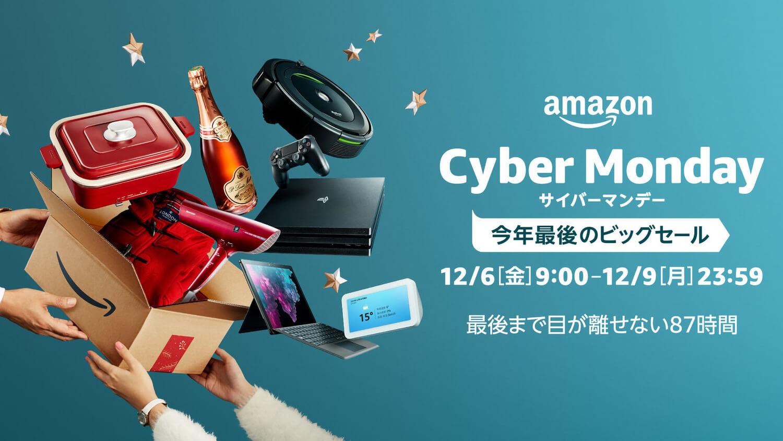 Amazonサイバーマンデー開催!おすすめできるお買い得商品を紹介します
