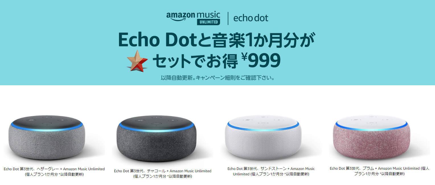 Echo Dot(第3世代)が999円の特価で販売中。 Music Unlimitedとのセット割が復活