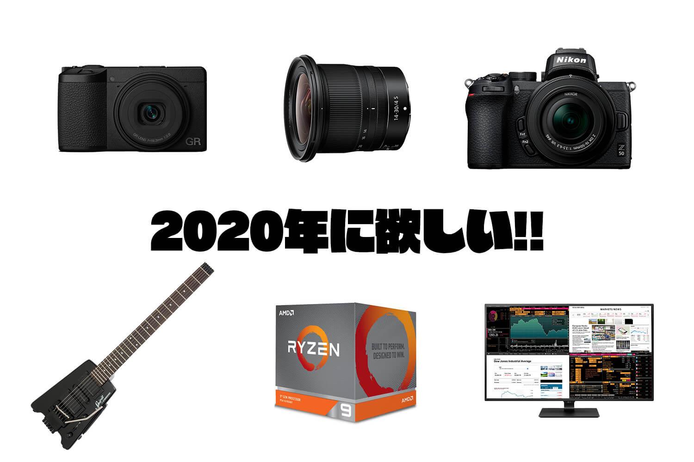 2020年に欲しいな~買いたいな~というガジェット #ガジェ獣AdventCalendar