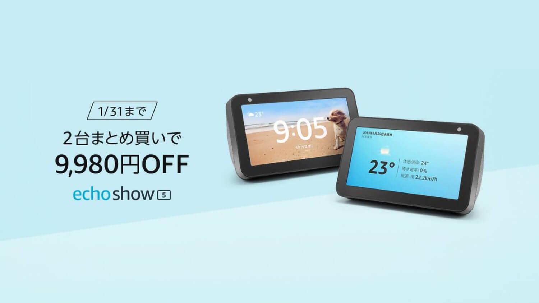 1台あたり4,990円!Amazon「Echo Show 5」が2台同時購入で半額に【1/31まで】