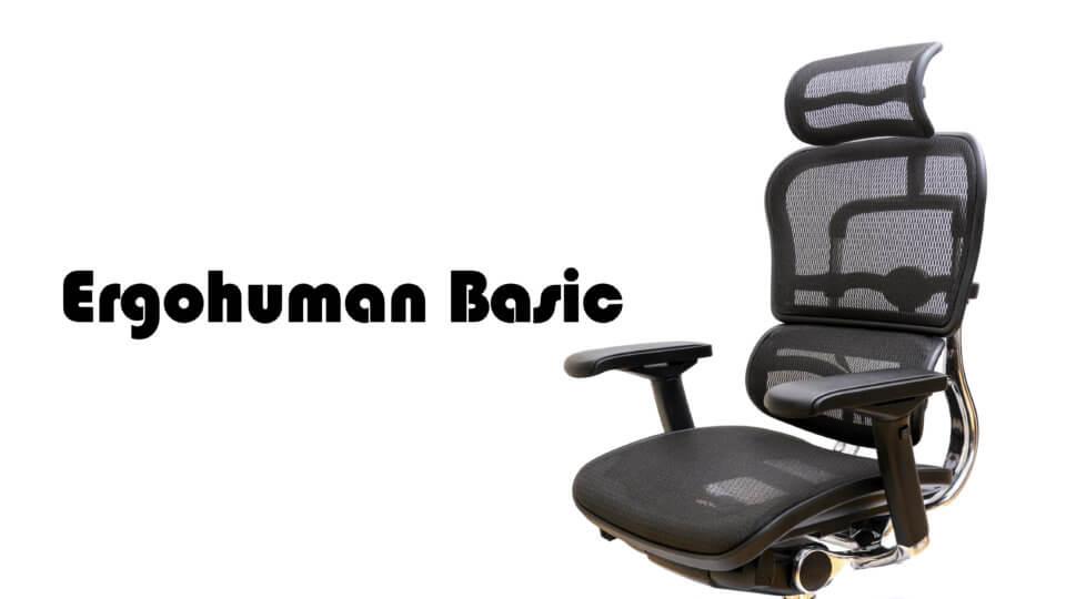 Ergohuman Basic(エルゴヒューマン ベーシック)を買いました。初めての高級オフィスチェア、めっちゃいい