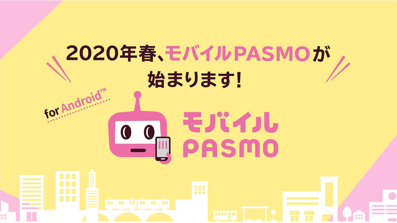 モバイルPASMOが2020年春にAndroidでスタート!定期券の購入やクレカでのチャージも可能