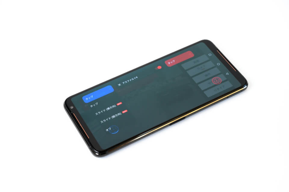 ROG Phone II のAriTrigger II機能