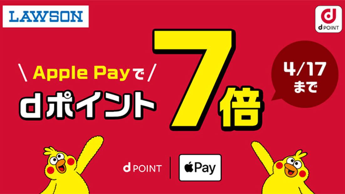 dポイントカードがApple Payに対応。ローソンでのApple Pay支払いでdポイント7倍キャンペーンも