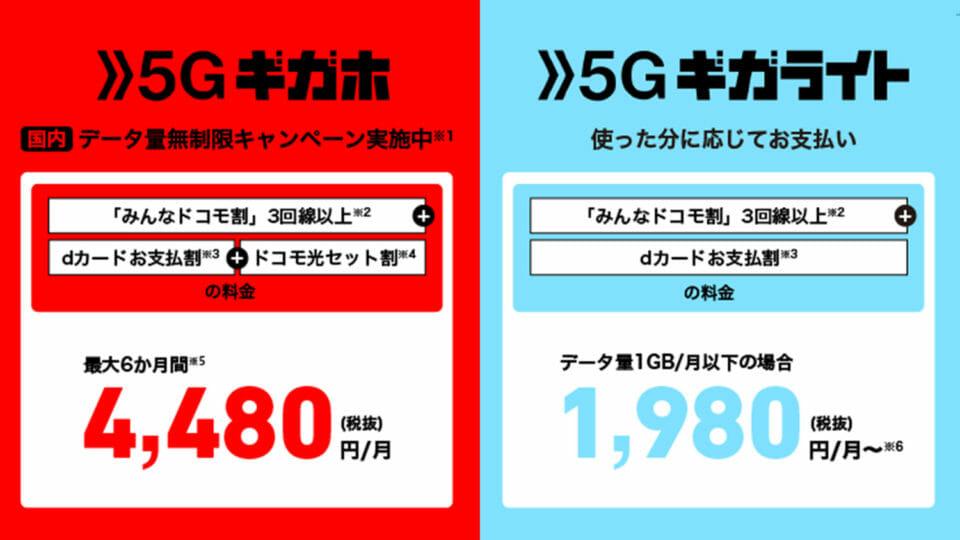 ドコモの5G向け新料金プラン「5Gギガホ・5Gギガライト」を解説。5Gギガホは最安4,480円でデータ通信量が当面無制限