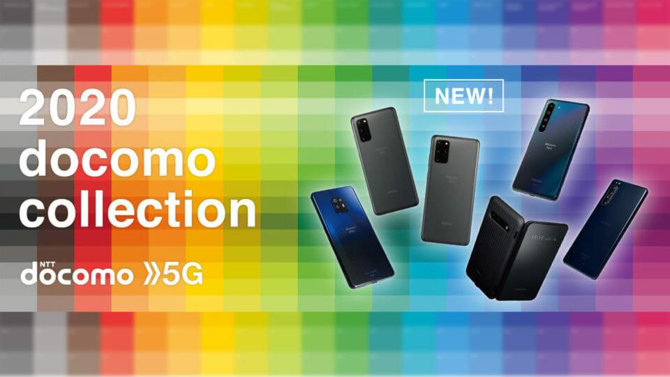 ドコモ、5G対応スマートフォンを7機種発表。本体価格をまとめました