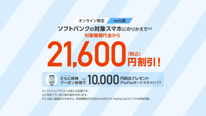 ソフトバンクへの乗りかえがお得!iPhoneやPixel、Xperiaが2万円割引&1万円相当のPayPayボーナスライトがもらえるキャンペーン