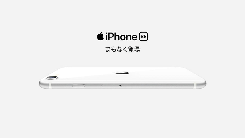 ドコモ・au・ソフトバンク・SIMフリーのiPhone SE (2020)の価格を比較