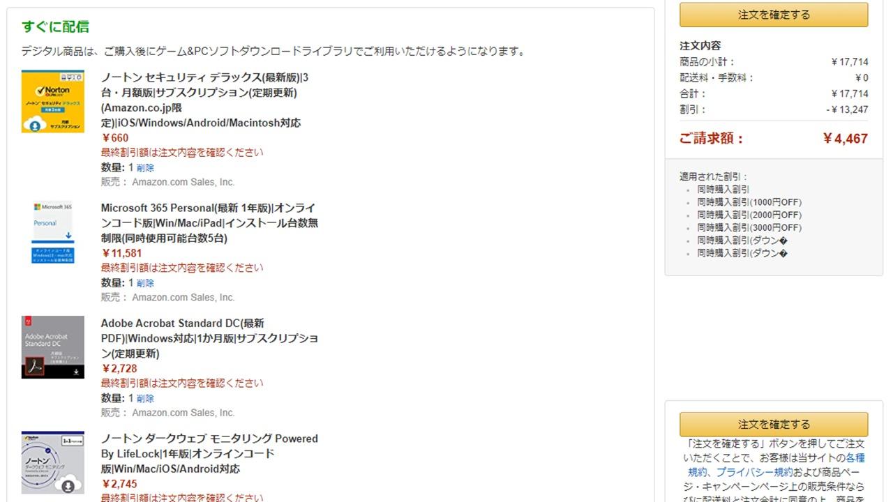 Microsoft 365 Personal (1年版) オンラインコード版がセット割で4,467円(月額372.3円)