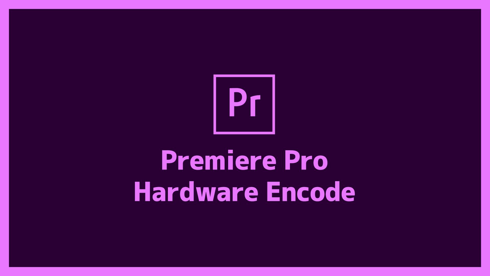 Premiere Proのハードウェアエンコードで動画の書き出し時間が爆速になった