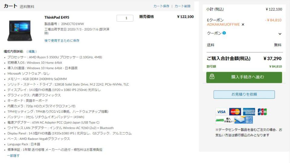 実質3万円以下でThinkPad E495を買った話