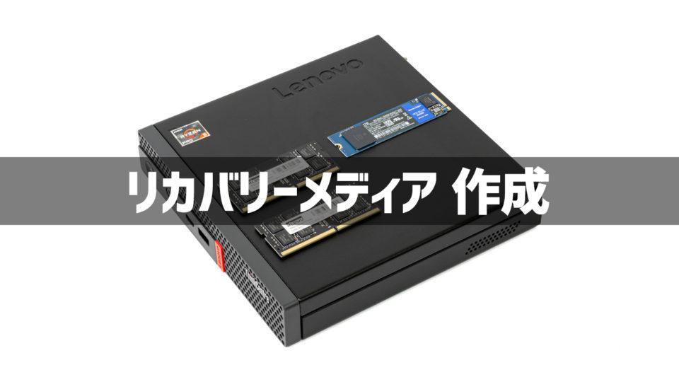 Lenovo製品のリカバリーメディアを作成する手順