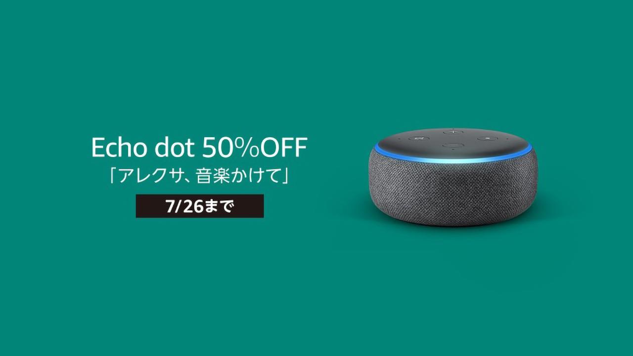 Echo Dot 第3世代が2,980円の大特価!7/26まで半額で購入可能