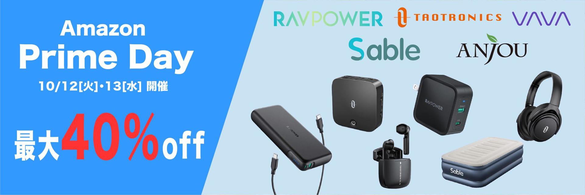 AmazonプライムデーでRAVPowerのモバイルバッテリーやUSB PD充電器などが最大40%オフの超特価