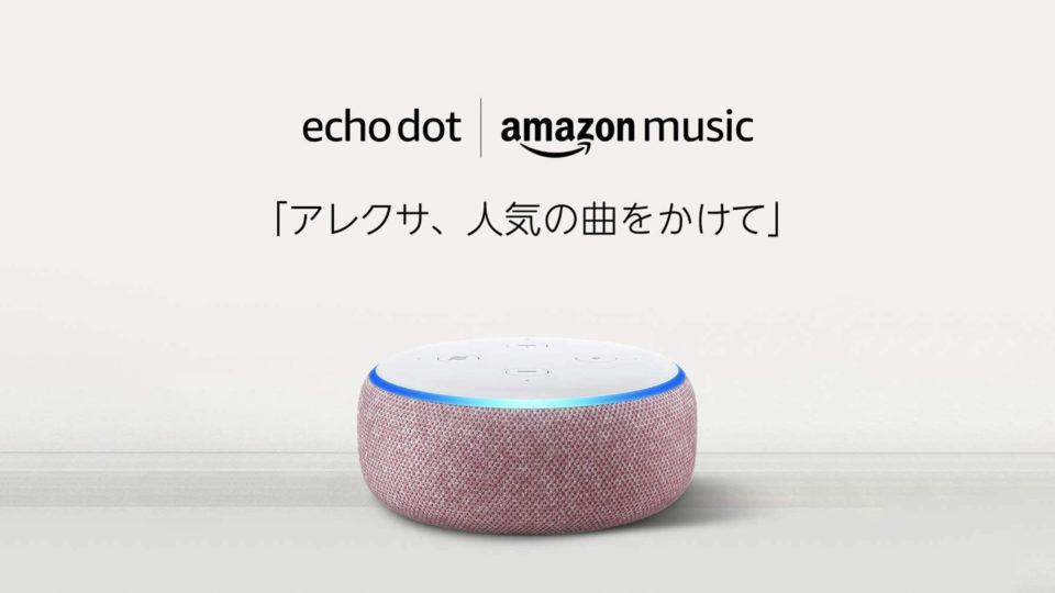 AmazonプライムデーでEcho Dot(第3世代)が実質0円!Music Unlimited半年分がついて1,980円